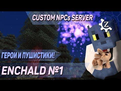 ГЕРОИ И ПУШИСТИКИ! Minecraft карта ENCHALD №1!