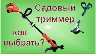 видео Купить электрический триммер