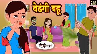 बेढंगी बहू - Bedtime Stories | Hindi Kahaniya | Comedy Video | Hindi Comedy | Stories in Hindi