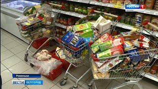 ГТРК Белгород Покупки с риском для здоровья