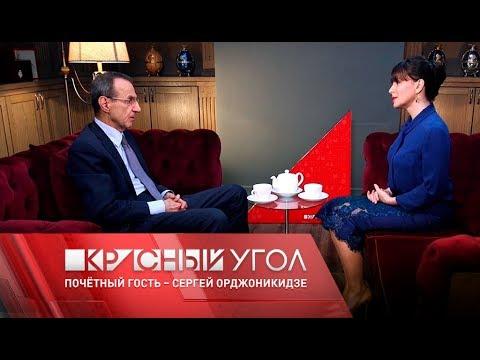 «Красный угол» с Еленой Шаройкиной. Почетный гость – Сергей Орджоникидзе