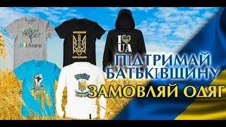 Футболки с украинской символикой. Купить патриотическую футболку(, 2016-03-07T10:57:36.000Z)