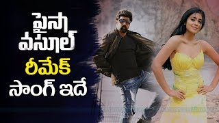 NTR song remixed in nandamuri balakrishna Paisa Vasool movie | paisa vasool movie songs