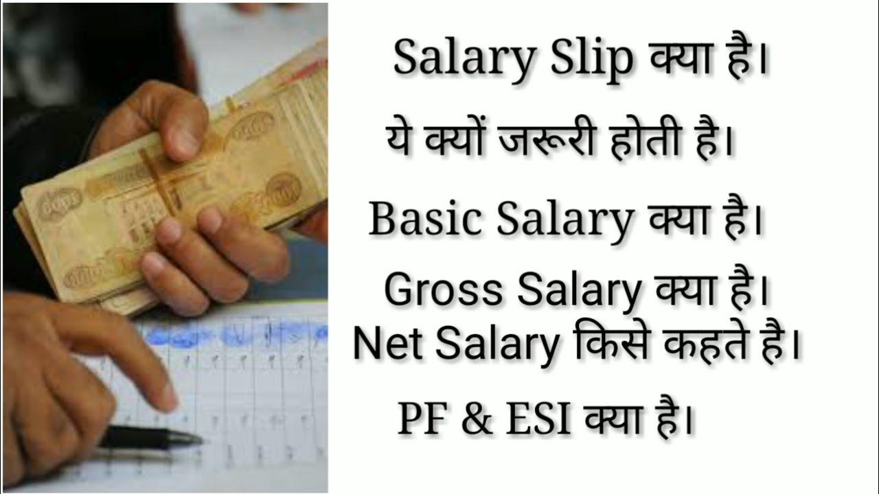 Salary slip क्यों जरूरी है। salary slip क्या होती है। what is S ialary slip