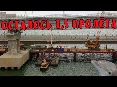 Крымский мост(20.10.2019)Осталось ВСЕГО