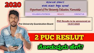 How To Check 2nd Puc Result 2020 | Puc Result Date Announced | Kannada | 2020 |