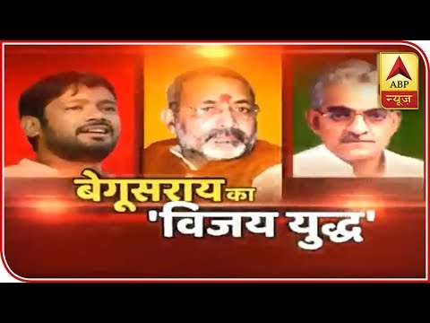 Begusarai Battle, For Identity Or Ideology?   ABP News