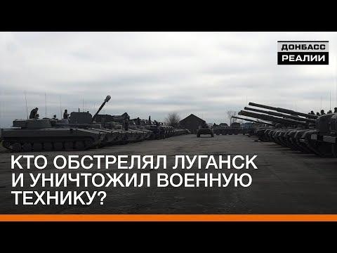 Кто обстрелял Луганск