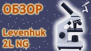 Обзор микроскопа Levenhuk 2L NG