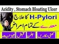 Stomach Ache Treatment In Urdu | Hindi || Acidity , Stomach Bloating , Virus , Ulcer