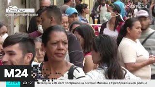 Более тысячи россиян лишены возможности покинуть Черногорию Москва 24
