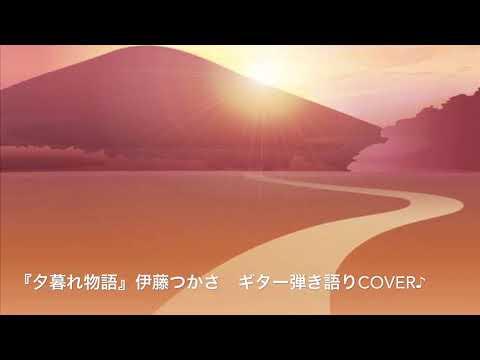 『夕暮れ物語』伊藤つかさ/作曲 :  加藤和彦  ギター弾き語りcover♪
