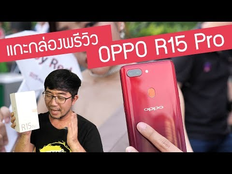 Preview | แกะกล่องพรีวิว OPPO R15 Pro รุ่นท็อป กล้องคู่ + AI [droidsans] - วันที่ 18 May 2018