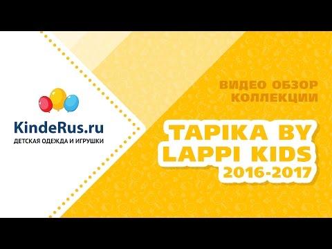 Видео обзор Tapika by Lappi Kids. зима 2017