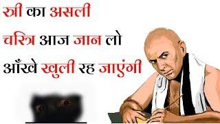 चाणक्य के अनुसार:- स्त्री के असली चरित्र आज जान लो आँखें खुली रह जाएँगी || Chanakya Niti in Hindi