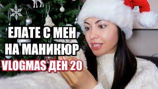 ЕЛАТЕ С МЕН НА МАНИКЮР ❆ VLOGMAS ДЕН 20 + GIVEAWAY