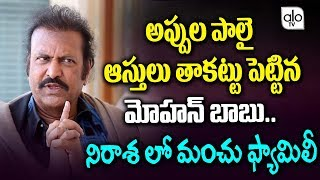 Mohan Babu Selling His Assets To Overcome Financial Problems | Manchu Family | Tollywood | Alo Tv