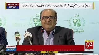 PM advisor's press conference in Islamabad   17 Nov 2018   Headlines   92NewsHD