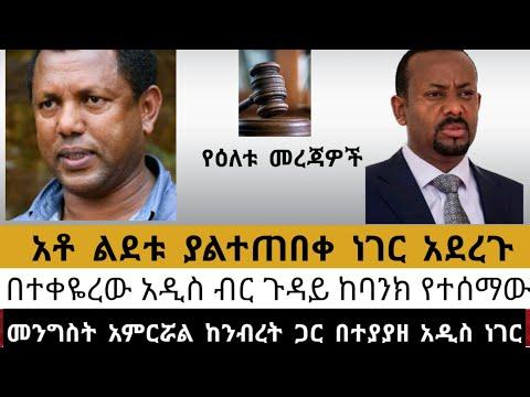 Ethiopia አቶ ልደቱ ያልተጠበቀ ነገር አደረጉ፣ በተቀየረው አዲስ ብር ጉዳይ ከባንክ የተሰማው፣ ከንብረት ማዘዋወር ጋር በተያያዘ አዲስ ነገር