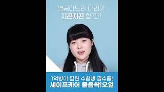 [세이프케어 코리아] 아로마롤온 광고 1편