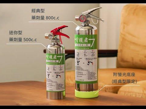 【防災專家】超取免運 迷你型 守護者住宅用不銹鋼滅火劑 台灣製造 消防署認證 環保無毒 滅火器