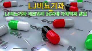 LJ비뇨기과수술 가격 조루수술 성기확대 함몰음경 귀두확…