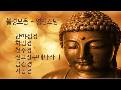 불경모음3 (반야심경,화엄경,천수경,심묘장구대다라니,금강경,지장경) - 영인스님
