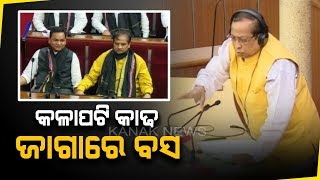 Speaker Requests BJP MLA's To Remove Black Cloth From Face