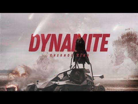 Черное Кино - Динамит (25 декабря 2017)