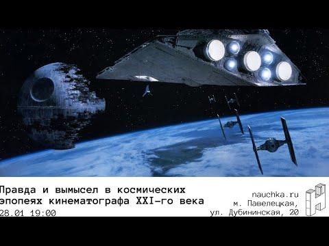 видео: Правда и вымысел в космических эпопеях XXI  века. Лекция Сергея Назарова