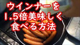 ウインナーを約1.5倍美味しく食べる方法    (Delicious recipe for sausage) thumbnail
