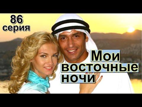 сериал Мои восточные ночи, 86 серия онлайн на русском