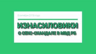 'Изнасиловики'. О секс скандале в МВД Башкирии. Фрагмент 'Персонально Ваш' от 8.11.18