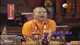 【王禪老祖玄妙真經404】  WXTV唯心電視台