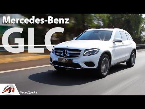 НОВЫЙ Mercedes GLC / НЕУЖЕЛИ ХОРОШИЙ ? || Обзор by AVTOritet