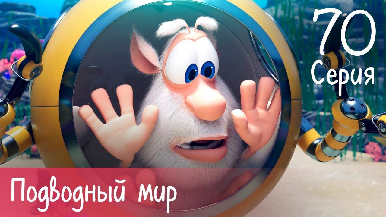 Буба - Подводный мир - Серия 70 - Мультфильм для детей