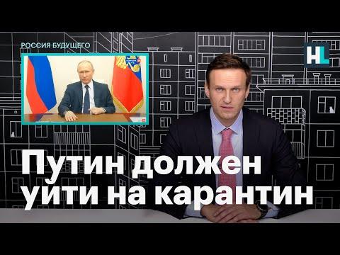 Навальный: Путин должен уйти на карантин