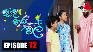 සඳ තරු මල් | Sanda Tharu Mal | Episode 72 | Sirasa TV72 Thumbnail