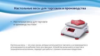 видео Весы OHAUS (США) - каталог на сайте ЛабТрэйд.ру