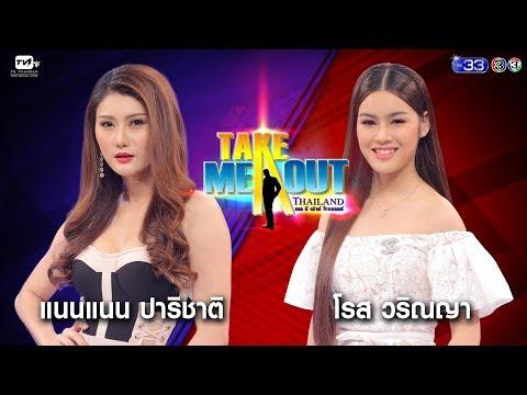 แนนแนน & โรส - Take Me Out Thailand ep.1 S13 (3 มี.ค. 61) FULL HD