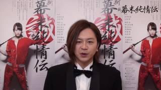 つかこうへい七回忌特別公演 「新・幕末純情伝」 永田 彬コメント.