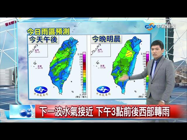 志耕天氣報報 華南水氣帶空檔悶熱 台北30.5度台南31度│中視午間氣象 20190419