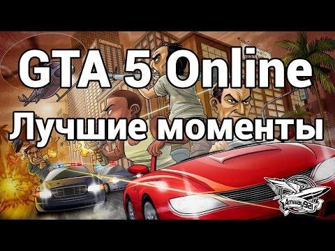 Gta 5 приколы, смешные моменты, трюки, удачные моменты #67
