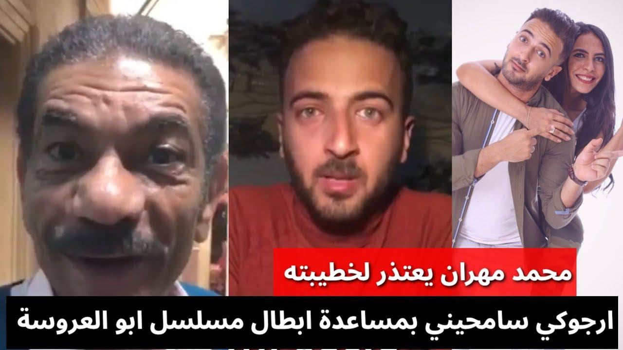 محمد مهران يعتذر لخطيبته بعد الاساءة لها امام الجميع بمساعدة ابطال مسلسل ابو العروسة