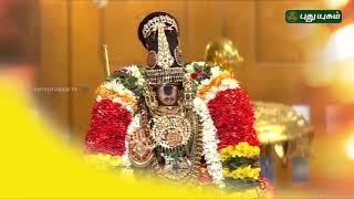 Margazhi Thiruvizha 2017 Puthuyugam Tv