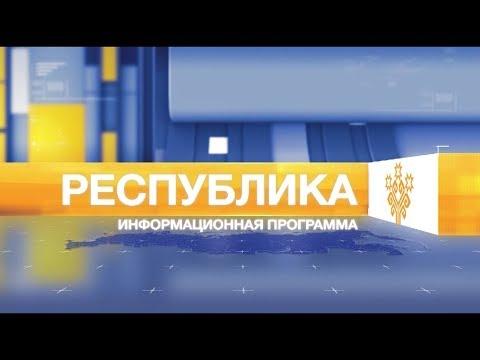 Республика 21.09.2018 на русском языке. Вечерний выпуск