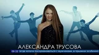 Командный турнир 5 7 февраля Алина Загитова и Евгения Медведева