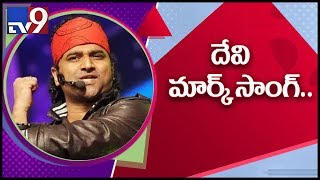 Jr NTR Pakka local song played at women's T20 World Cup final - TV9