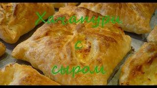хачапури с сыром из слоёного теста, готовим вкусно, просто и быстро