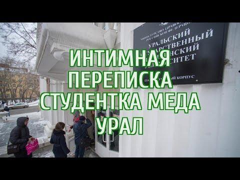 ???? На Урале студентке медуниверситета грозят отчислением за откровенные снимки